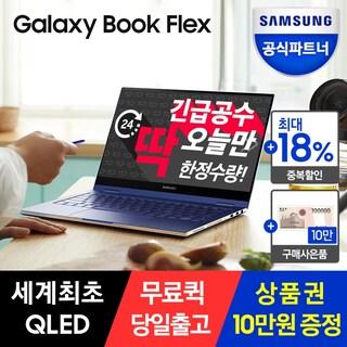 [11번가 긴급공수] 삼성전자 갤럭시북 플렉스 NT930QCG-K58A 역대급 프로모션