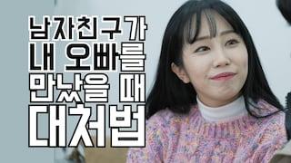 남자친구가 내 오빠들 만났을 때 대처법 (feat.오인분) | 대처법