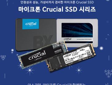 마이크론 Crucial SSD 시리즈 OX퀴즈!에서 BX500 240GB SSD 당첨