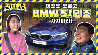 """[중고차 리뷰] """"이것도 모르고 BMW 5시리즈 사지마라!"""" 진짜 오너 시승기.E05"""