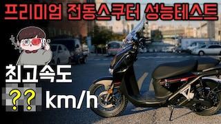 [포마] SUPER SOCO CPX riding preview 아주 잠깐 시승기 |포켓매거진| 슈퍼쏘코 CPX 나오면 기추각