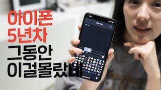 이걸 몰랐다니! 아이폰 사용이 편해지는 숨겨진 기능 다섯가지 확인하세요~