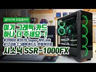 여기 그래픽카드 하나 더! - 시소닉 SSR-1000FX