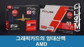 GPU의 양대산맥 - AMD Radeon [다나와M]