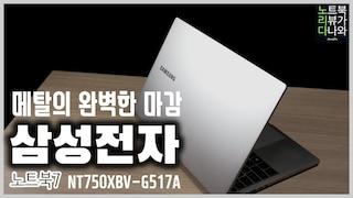 환골탈태! 새롭게 태어난 삼성 노트북 / 노트북 리뷰 삼성전자 노트북7 NT750XBV-G517A [노리다]