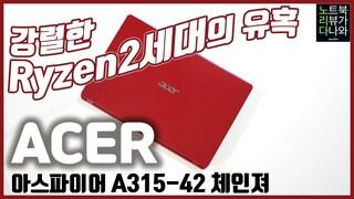 라이젠 노트북 색상이 강렬해! / 노트북 리뷰 ACER 아스파이어 A315-42 체인져 IPS [노리다]