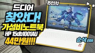 드디어 찾았다! 44만원대 15인치 가성비노트북 HP15db1001AU 게임도 돌아갈까?