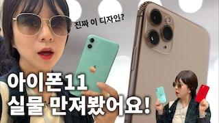 아이폰11 디자인 실물로 보고 왔어요! 카메라 호? 불호? iPhone11 & iPhone11 Pro Handson