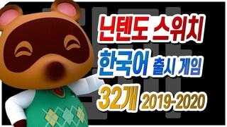 더 이상 게임 부족은 없다! 스위치 한국어 출시 게임 총망라 20192020 [집마]