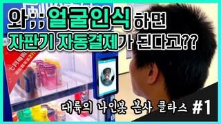 [포마] 유튜버 최초 나인봇 세그웨이 본사 방문기 |포켓매거진 Vlog | Ninebot Global Office Visit vlog
