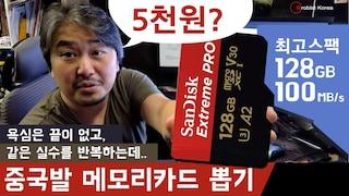 [뽑기]  최고스팩 128기가, 100메가 속도의 m.SD 카드가 하나에 5천원? 두개 사봤습니다.