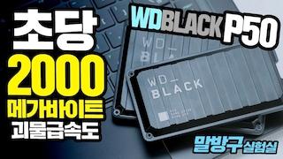 초당 2000MB/s 괴물급속도 외장형 SSD WDBLACKP50