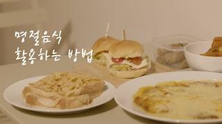 Sub) 남은 명절 음식 활용하는 방법 5가지(한글자막) / 5 ways to use holiday food