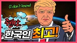 외국인 멘붕 반응 ㄷㄷ 한국인만 읽을 수 있는 글, 10초만에 만들기 (핵꿀잼! ㅋㅋ)