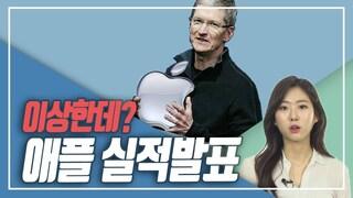 [4k] 무서운 애플. 팀쿡의 범상치 않은 전략. 또 통했다.