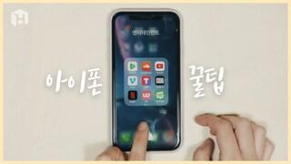 Ctrl+Z, 폰에서는 못 쓸까? 은근히 모르는 아이폰 꿀팁 12가지