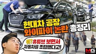 뭐??? 유튜브 보면서 자동차를 조립했다고!!!...현대차 공장 와이파이 논란 총정리