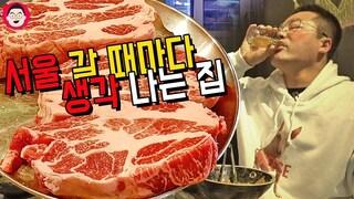 서울 갈 땐 꼭 생각나는 고깃집 저세상 텐션 고기 먹방
