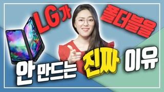 LG가 올해도 폴더블을 안 내놓는 진짜 이유?! LG의 숨은 의도(LGV60thinQ, LG V50 ThinQ, LG폴더블폰, 듀얼스크린)