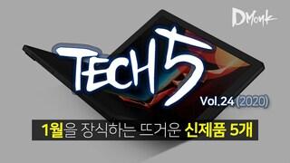TECH 5 / 1월의 마지막을 장식할 뜨거운 신제품 5개 / 2020.1 Vol.24