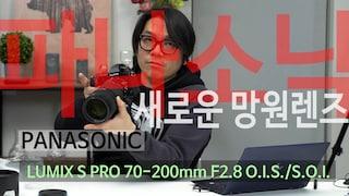 파나소닉의 새로운 마운트 새로운 망원렌즈 LUMIX S PRO 70200mm F2.8 O.I.S./S.O.I.
