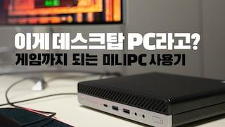 초소형PC HP엘리트 데스크 705 G5 미니PC 어디까지 사용할 수 있을까? (게임도 된다고?)