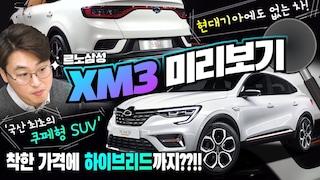 현대기아에도 없는 차 '국산 최초의 쿠페형 SUV' 르노삼성 XM3 미리보기...착한 가격에 하이브리드까지??!!