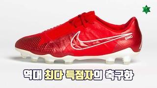 역대 최다 득점자를 위한 축구화 / 머큐리얼 드림스피드002 소식!