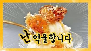 벌집 아이스크림 많이 궁금해하셔서 찾아가 봤습니다.