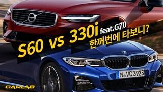 S60 vs 330i (feat.G70) 한꺼번에 타보니?! 느낌 확실히 다르네