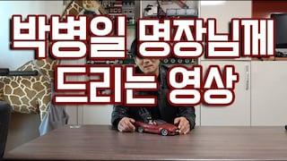 박병일 명장님께 드리는 영상