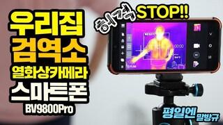 공항처럼 우리집에 검역소를? 열화상카메라가 탑재된 스마트폰 블랙뷰 BV9800Pro 과연 성능은?!