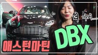 거 참 늘씬하네~ 애스턴마틴 사상 첫 SUV 등장! 'DBX' 만나봤서영! (리뷰, 가격, 엔진, 대형SUV)