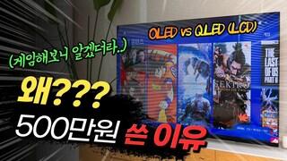 """올레드TV vs QLED(LCD) TV 비교, 실사용자가 말하는 차이! """"플스4, 넷플릭스 때문에 TV FLEX~"""""""