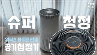 [ 신혼가전 추천 ] 공기청정기로 초미세먼지까지 슈퍼 청정 !  신생아 반려동물 (ft.위닉스 타워프라임)