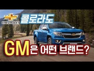 쉐보레 콜로라도 GM은 어떤 브랜드? 품질 믿을만한가?