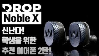 [DROP] Noble X 신난다! 학생을 위한 추천 이어폰 2탄!
