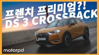 프렌치 프리미엄 컴팩트 SUV?! DS 3 크로스백 리뷰