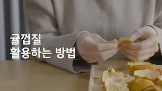 Sub) 버리지 마세요! 귤껍질 활용하는 3가지 방법(한글자막) / How to use tangerine peel