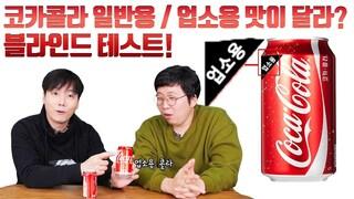코카콜라 일반용 / 업소용 맛이 달라? 블라인드 테스트!