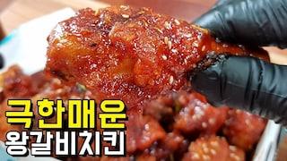 치킨 이름 좀 보소 ㅎㄷㄷ 극한매운왕갈비치킨 BBQ 신제품