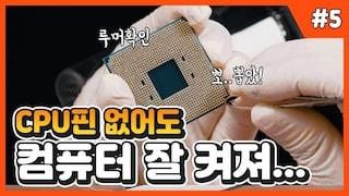 핀 뽑은 CPU로 컴퓨터를 조립해보니... [묻지마 실험실2]