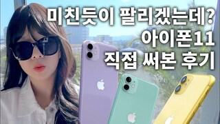 실제로 써봄! 아이폰11이 아이폰11 Pro 보다 잘 팔릴 것 같은 이유? 신제품 차이 총정리! / iPhone 11 vs iPhone 11 Pro Hands On