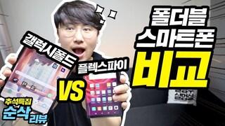 폴더블 스마트폰 비교! 갤럭시폴드 VS 로욜 플렉스파이 폴더블폰에도 급이있다고?