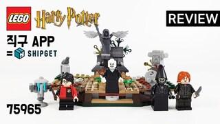 레고 해리포터 75965 볼드모트의 등장(Harry Potter The Rise of Voldemort)  리뷰_Review_레고매니아_LEGO Mania