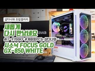 새롭게 다시 만났네요 - 시소닉 FOCUS GOLD GX-850 WHITE