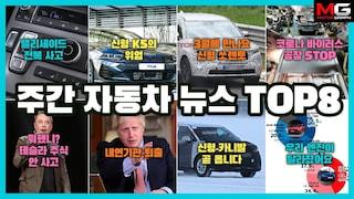 아... 내가 왜 테슬라 주식을 안 샀을까ㅠㅠ…신형 쏘렌토·카니발 등 주간 자동차 뉴스 TOP8(2020.02.07)