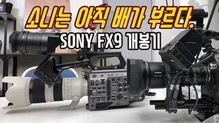소니 FX9 개봉기 (SONY FX9)