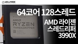 64코어 괴물이 출시됐다. AMD 라이젠 스레드리퍼 3990X 정식출시!