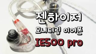젠하이저의 모니터링 이어폰! IE 500 Pro 외관 살펴보기